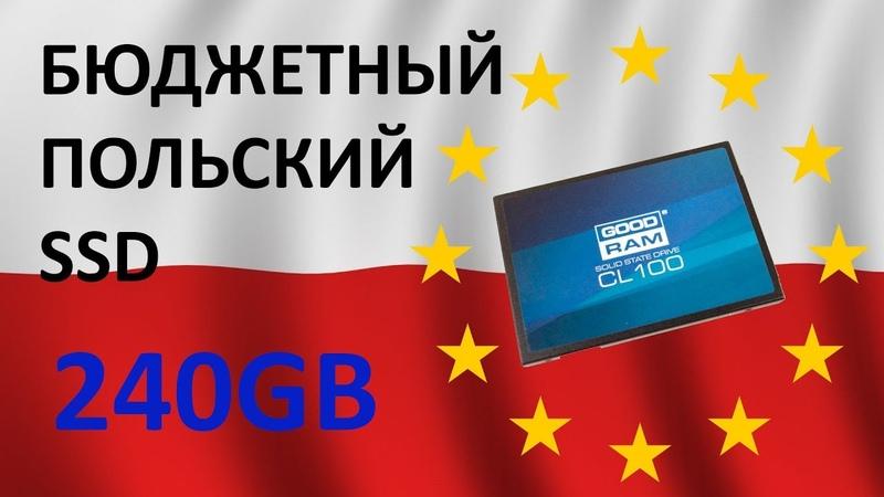 Обзор на SSD диск GOODRAM CL100 240 Гб TLC SSDPR-CL100-240