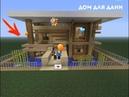 я построил этот дом для моего друга в майнкрафт%
