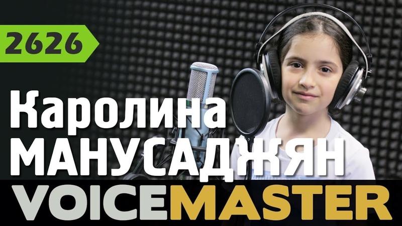 Каролина Манусаджян - Моя Армения