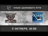 «ХК Тамбов» — «ХК Рязань», 18:30