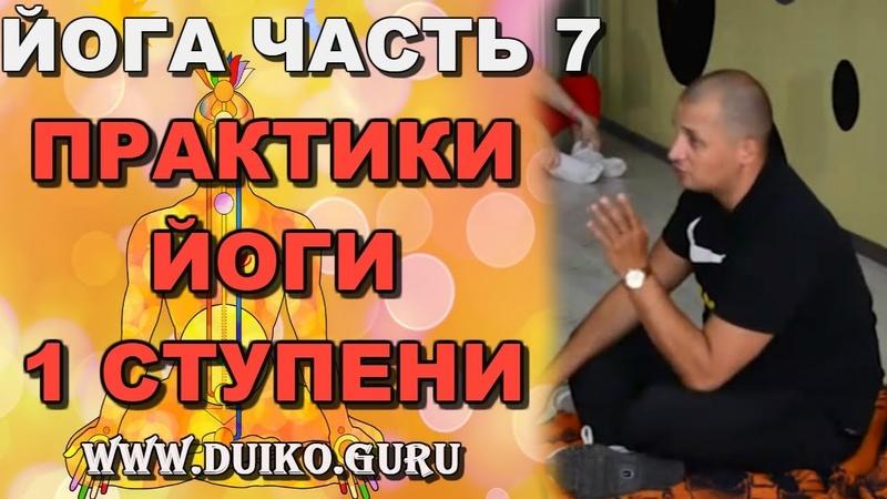 Эзотерические упражнения йога 7 часть Дуйко А 2013 год