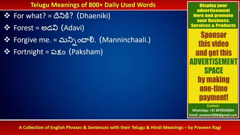 Telugu Meanings of 800plus Daily Used Words - Spoken Telugu Video. Spoken English Video