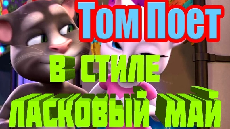 А Я Тебе на ушко тихо Повторю Говорящий Том в стиле Ласковый Май ! Чумовая песня
