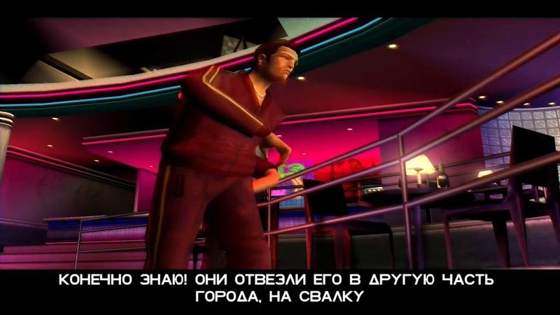 GTA_Vice City PS2 - Казнь (Миссия24)