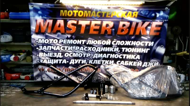 Комплект защитных дуг Master Bike на Kawasaki ZZR 1100 (2)