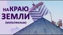 ПРИКОЛЬНЫЙ МУЛЬТИК ПРО ГРАНИЦУНа краю землиСнят в 1998 году