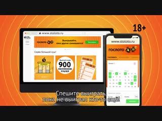 Суперприз более 900 миллионов рублей в «Гослото «4 из 20»