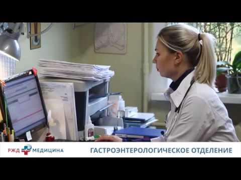 Гастроэнтерологическое отделение НУЗ Дорожная клиническая больница ОАО РЖД