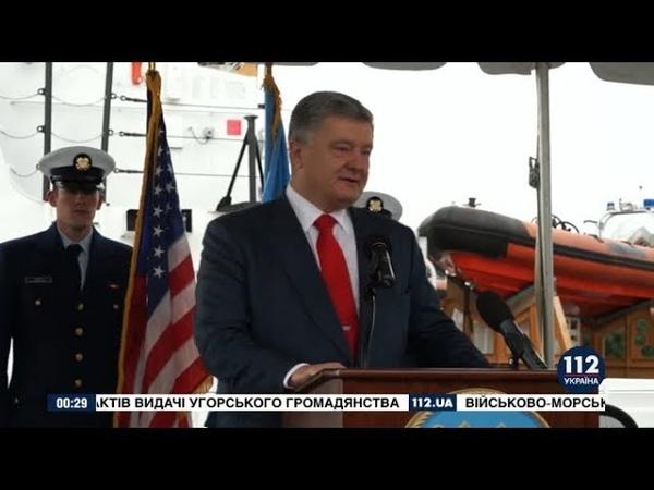 Порошенко на передаче двух патрульных катеров береговой охраны класса Island в США