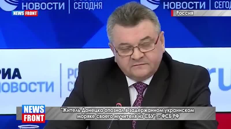 Задержанный моряк в Керченском проливе ранее пытал жителя Донецка.