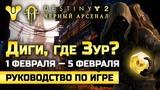 Destiny 2 Диги, где Зур 1 февраля 5 февраля