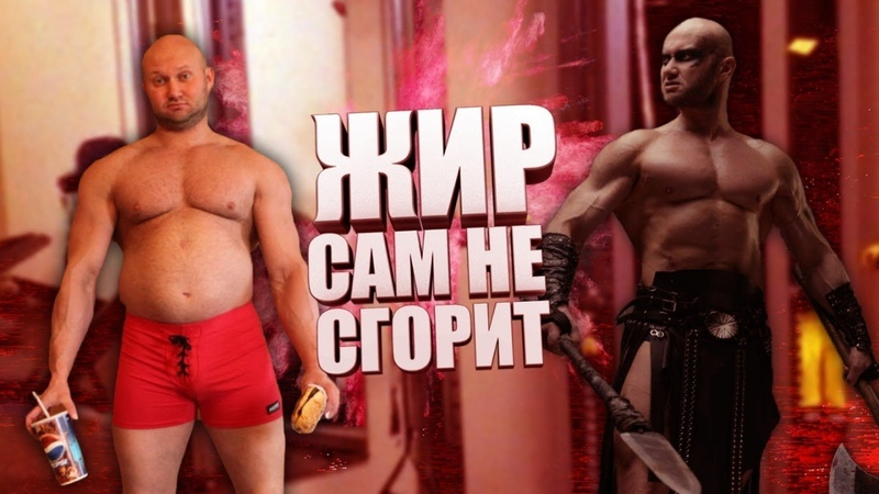 Фитнес-блог Юрия Спасокукоцкого • Жир сам не сгорит! Тренировки и диета для похудения ждут тебя