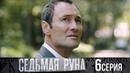 Седьмая руна Серия 6 2014 Сериал HD 1080p