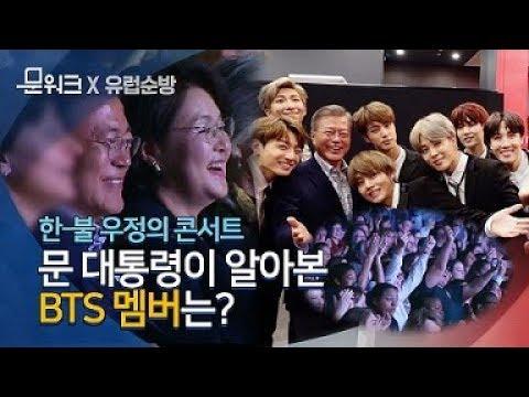 문재인 대통령, 방탄소년단(BTS)과 첫 만남! 공연 관람부터 뒷이야기까지 한-불
