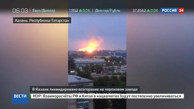 Новости на Россия 24 На Казанском пороховом заводе возник пожар