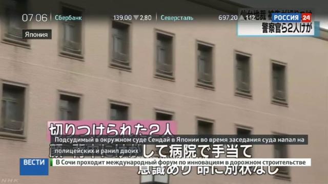 Новости на Россия 24 • В Японии подсудимый напал на полицейских во время судебного заседания