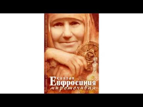 Мироточивая матушка Евфросиния о поклонах