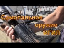Самопальное оружие сирийских боевиков в Севастополе - Крым сентябрь 2018