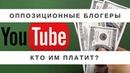 Кто финансирует Открытый канал и Радио Свобода (Провокатор)