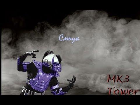 Mortal Kombat XL башня mk3 за смоука