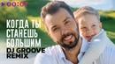 Денис Клявер - Когда ты станешь большим | Dj Groove Remix | Official Audio | 2018