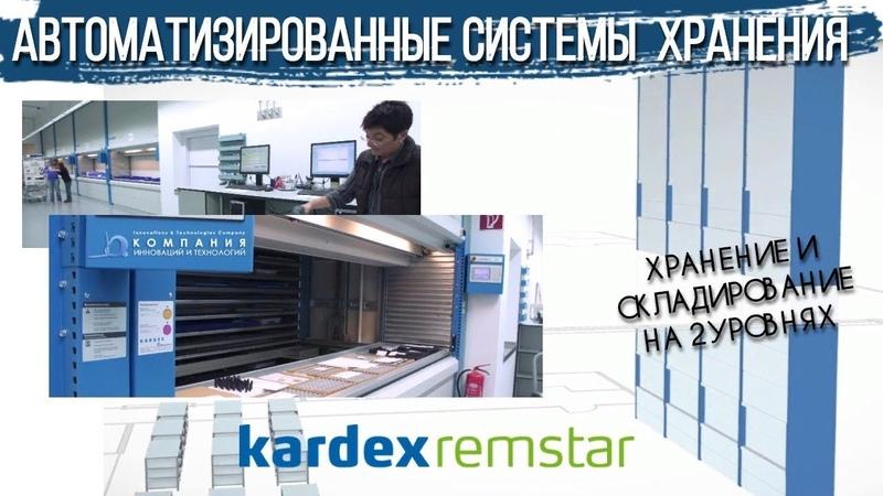 Автоматизированные системы хранения для интралогистики (на 2 этажах)