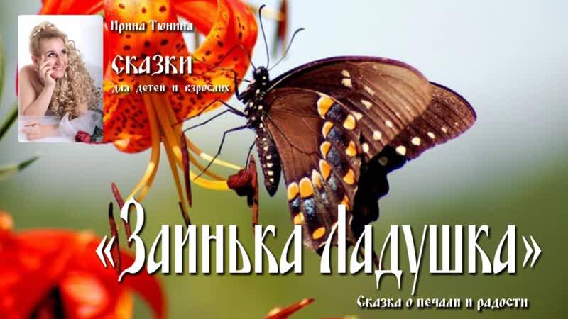 Сказка Заинька Ладушка - №18 (сказка о печали и радости)