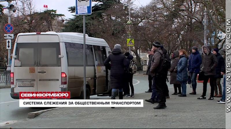 В Севастополе введут систему постоянного слежения за общественным транспортом