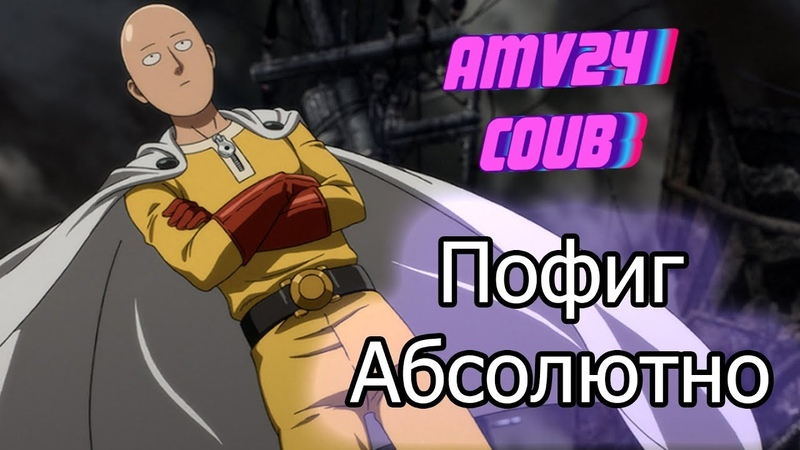 AMV24 - One Punch Man (Сайтаме пофиг абсолютно)