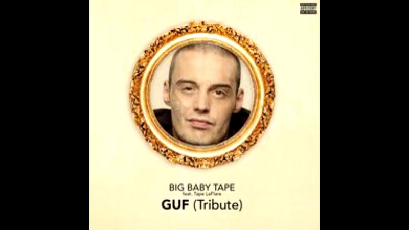 Big Baby Tape - GUF (Tribute) (Feat. Tape LaFlare)