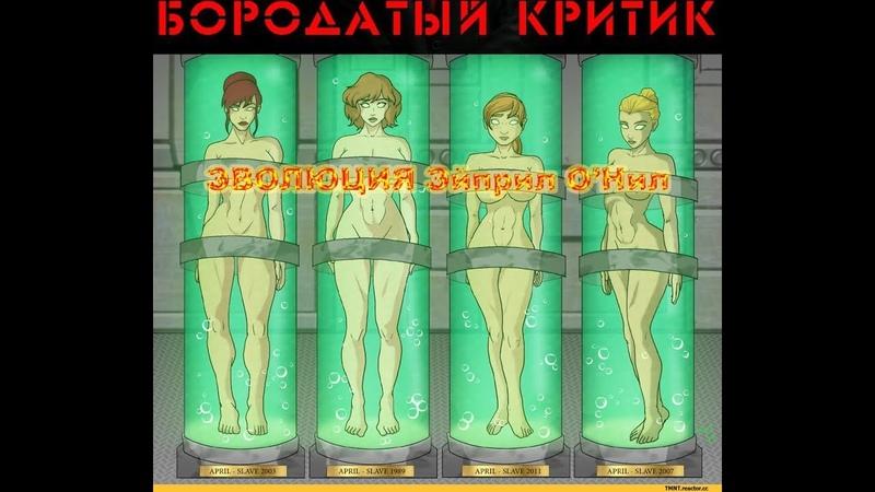 Бородатый Критик - Эволюция Эйприл ОНил - Evolution April ONiel