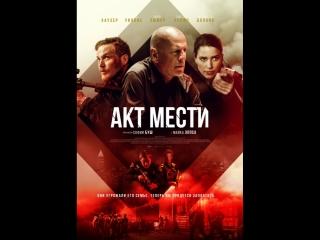 Акты насилия — Русский трейлер (2017)