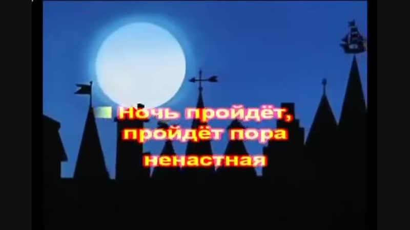 ЛУЧ СОЛНЦА ЗОЛОТОГО!! (минус)