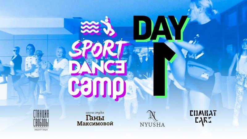 DAY №1 – SPORT DANCE CAMP Летний Лагерь «Станция Свободы»