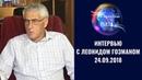 Леонид Гозман о пенсионном возрасте, религии, духовных скрепах, Украине, Кобзоне и Захарченко