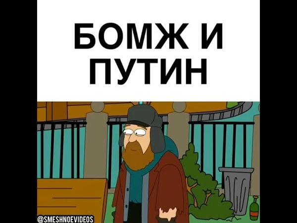 Бомж и Путин