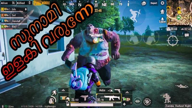 പുതിയ Zombie Mode വേറെ Level - PUBG MALAYALAM FULL GAMEPLAY
