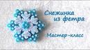 Новогодняя елочная игрушка из фетра Снежинка Мастер класс How to make a felt snowflake