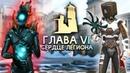 ВЫШЛА 6 ГЛАВА ШАДОУ ФАЙТ 3 Shadow Fight 3