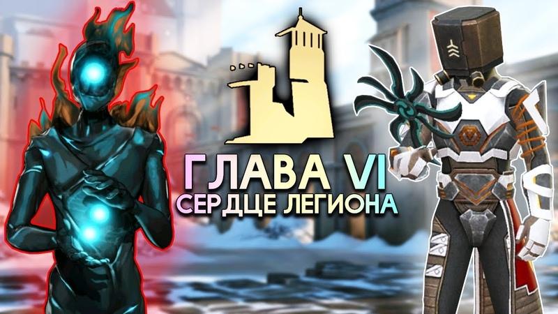 ВЫШЛА 6 ГЛАВА ШАДОУ ФАЙТ 3! - Shadow Fight 3
