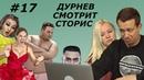 Jah Khalib, топ-модель по-украински, Игорь Синяк и пикап Даши Друже Дурнев смотрит сторис 17