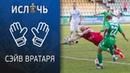 Невероятный сэйв Егора Хаткевича Incredible save of Egor Hatkevich