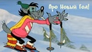 Новогодние мультики СССР (Зима в Простоквашино, Ну, погоди!, Дед Мороз и лето, Дед Мороз и Серый волк, Снеговик-почтовик)