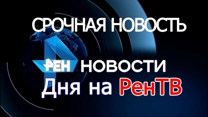 НОВОСТИ СЕГОДНЯ на РЕН ТВ 24.08.2018. Канал РЕН ТВ Срочная новость REN TV