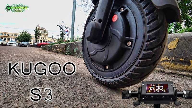 Электросамокат Kugoo S3 ОБЗОР (4K)