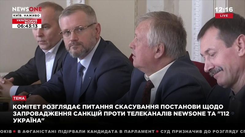Комитет рассматривает вопрос отмены постановления о санкциях против ТК NEWSONE и 112 Украина 17 10