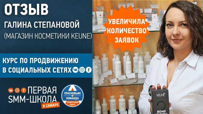 Галина Степанова рассказывают о результатах курса по продвижению в соцсетях