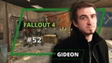 Fallout 4 - Gideon - 52 выпуск