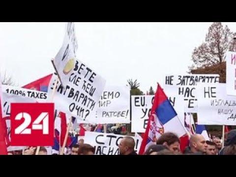 Из-за торговой блокады косовских сербов ждет голод - Россия 24