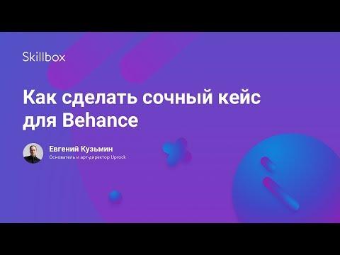 Как сделать сочный кейс для Behance
